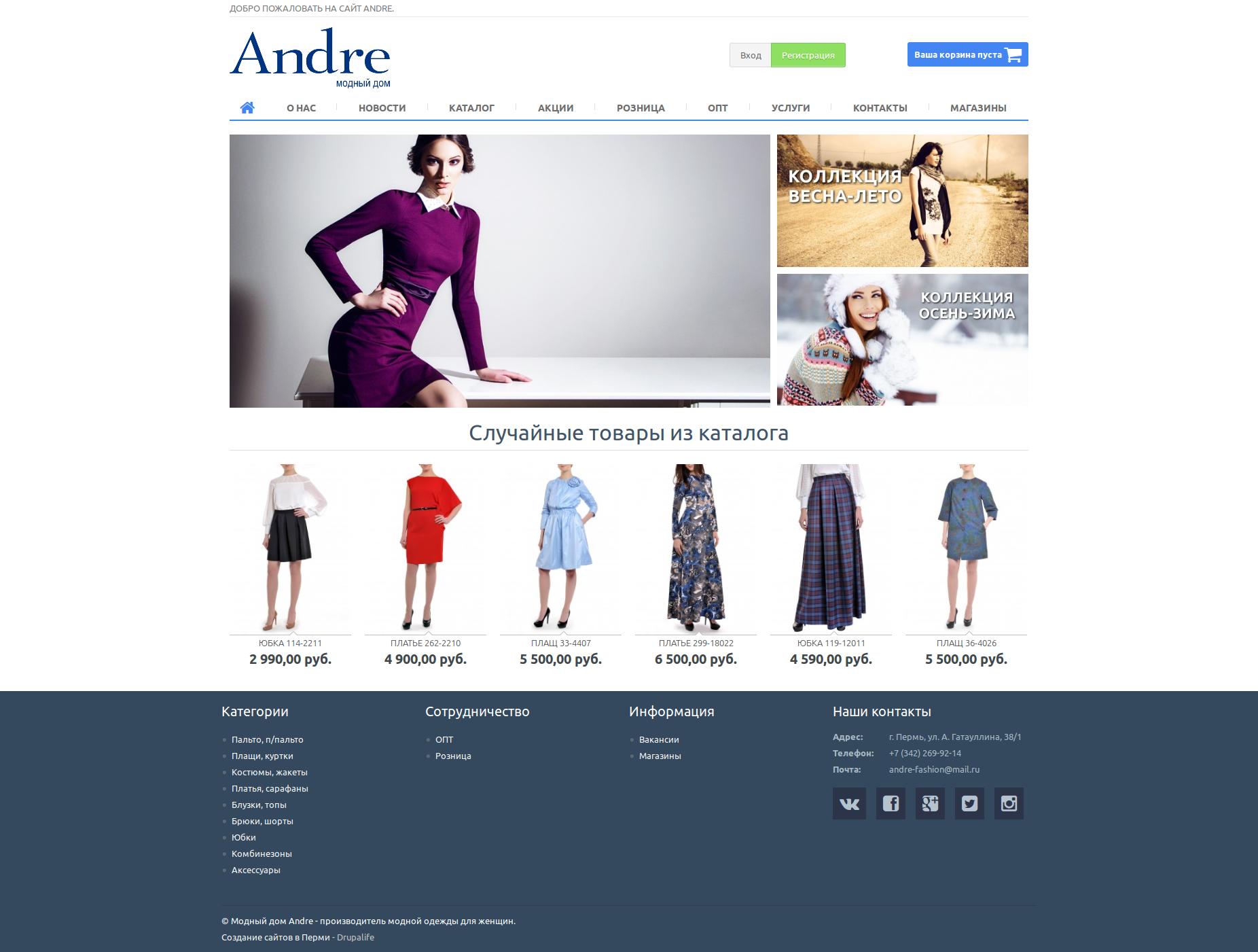 Andre модный дом