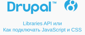 Drupal 8: Libraries API (Добавление CSS/JS на страницы)